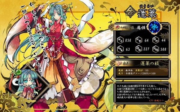基本プレイ無料のブラウザ横スクロール進撃RPG『九十九姫』 育てた物霊でランキング上位を目指せ!リアルタイム対戦システムを実装だ!!