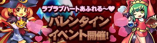 ブラウザRPG『チョコナイト』 ラブラブハートのアバターを入手できるバレンタインイベントを開催だ!さらにダンジョン経験値2倍イベントも!!