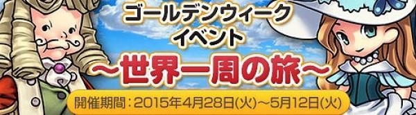 基本プレイ無料のブラウザRPG『チョコナイト』 ゴールデンウィークイベント&ゴールデンウィークキャンペーン開催だ!!