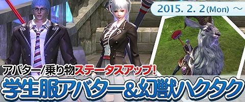 新作ファンタジーMMORPG『ウェポンズオブミソロジー』 アップデートでLv60用ダンジョン「ヨーリィ」や学生服アバターに幻獣ハクタクを追加実装だ!!