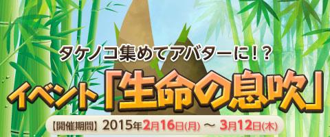 超軽快×超巨大ファンタジーMMORPG『ウェポンズオブミソロジー』 竹の新芽を集めて限定アイテムと交換するイベント&新規応援キャンペーン開始だ!!
