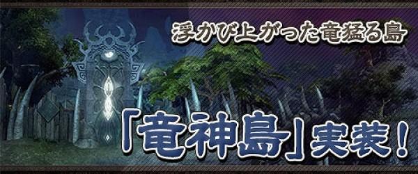 基本プレイ無料の超軽快×超巨大ファンタジーMMORPG『ウエポンズオブミソロジー』 新ダンジョン「竜神島」実装だ!実装記念の「強襲!憤怒の竜神イベント」も開催したぞ!!