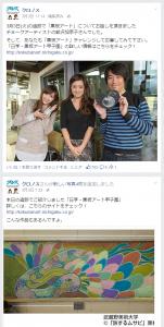 東京FM クロノス150303