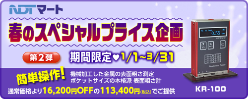 Sale-KR100-20150101-blog.png