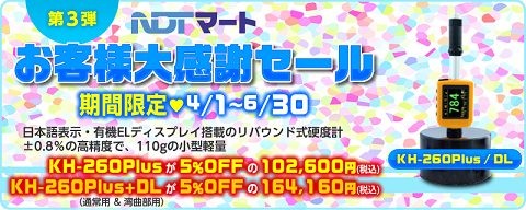 blog_Sale-KH260-20150401.png