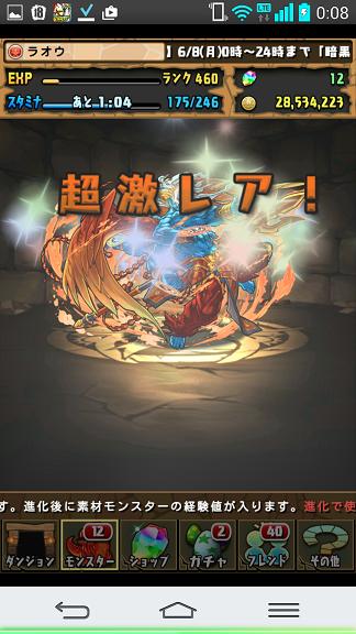 20150706火パ2