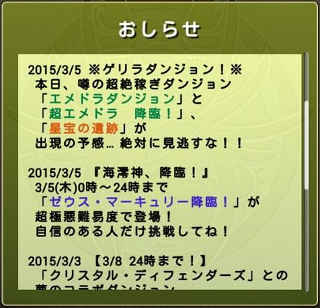 Screenshot_2015-03-05-08-33-22.jpg