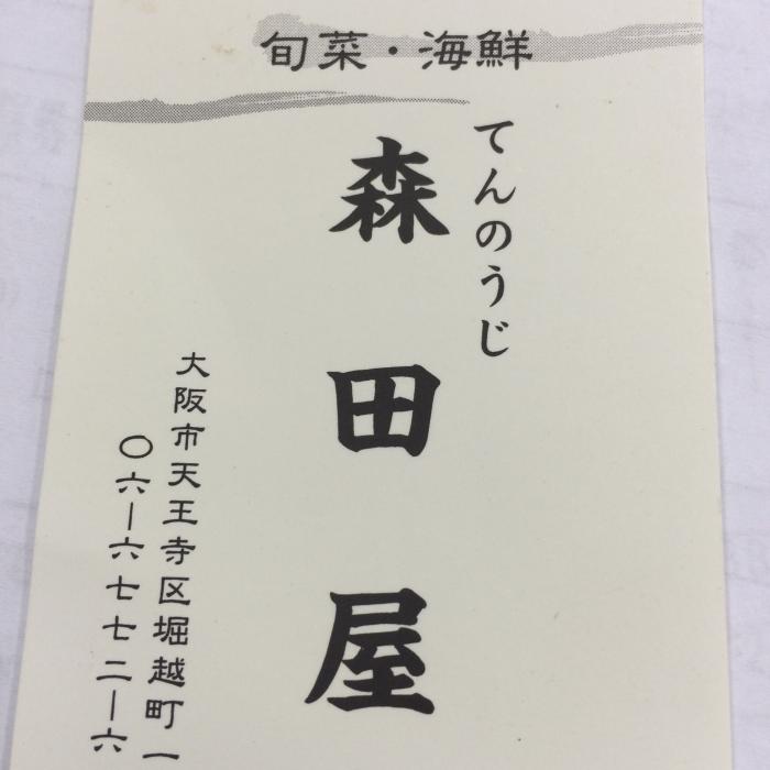 森田屋 003