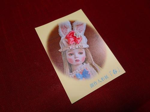 創作人形展春2015