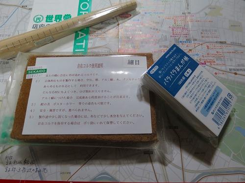s-IMG_0903.jpg
