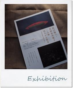 Exhibition20150711