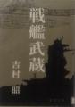 20150215_210556戦艦武蔵
