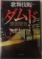 20150329_183436歌舞伎町ダムド