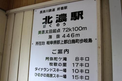 IMG_3813 北濃駅 案内