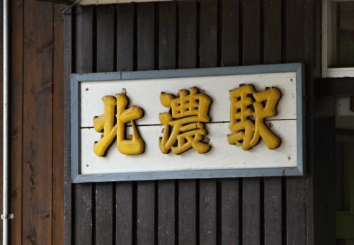 IMG_3801 北濃駅 駅名看板