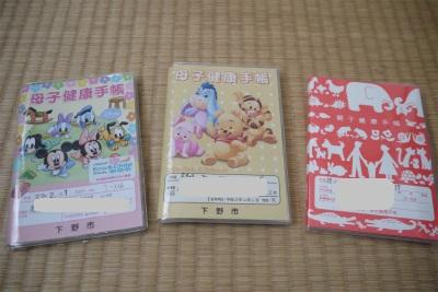 母子手帳3冊