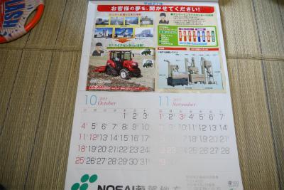 農業カレンダー