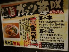 ガッツ麺食べ方