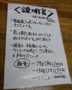 S和え玉説明書