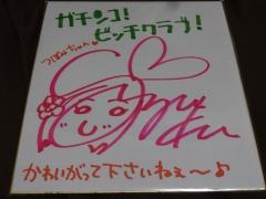 shizuku様サイン