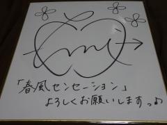新田恵海様サイン