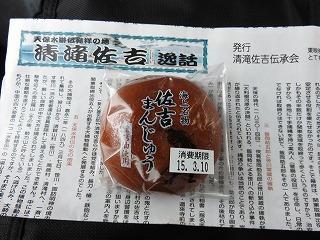 sakichi_manju2.jpg