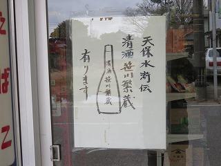 seishu_shigezou.jpg