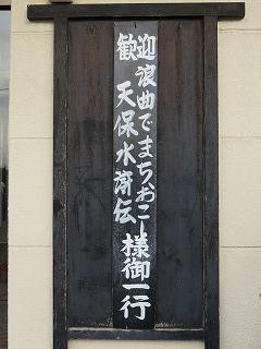 tenpoutour2015_koiya.jpg