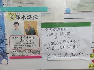 tenpoutour2015_rouchirashi.jpg