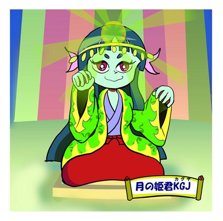 s-月の姫君KGJ