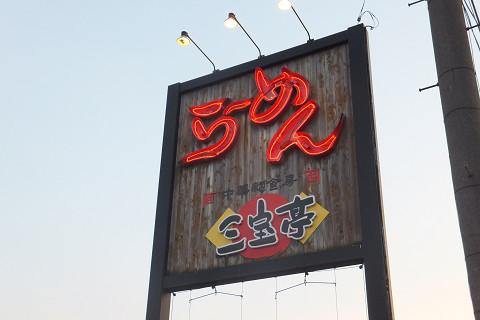 0854 三宝亭看板