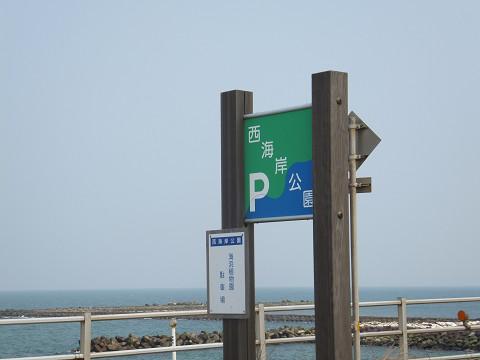 0837 西海岸公園