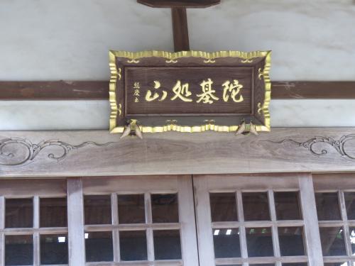 新福寺ー10