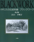 イギリスの伝統刺繍ブラックワーク