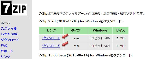 7-zip_download.png