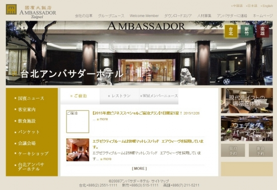 アンバサダーホテル20150704270704