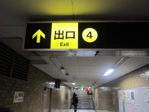 出戸4番出口に向かう