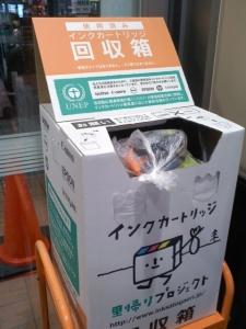 インクトナー回収箱