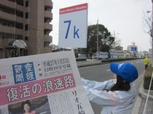 大阪国際女子マラソン1