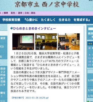 西ノ京中学校ホームページ