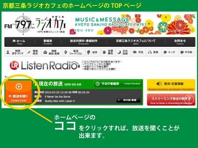京都三条ラジオカフェトップページのイメージ
