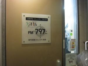 京都三条ラジオカフェ玄関