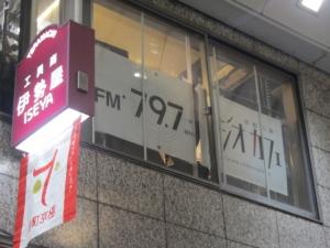 京都三条ラジオカフェはここ