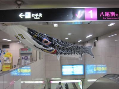 地下の鯉のぼり