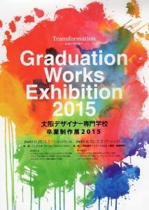 2015卒業制作展