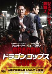 dragoncops.jpg