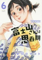 hujiyama6.jpg