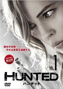 hunted1.jpg