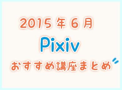 201506Pixiv.jpg