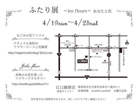 2015.4.19ふたり展③